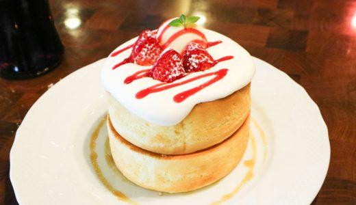 苺とふんわりクリームのスフレパンケーキを食べてみた感想(春限定)