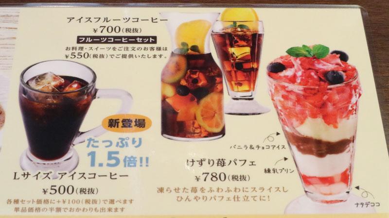 星乃珈琲のメニュー「けずり苺パフェ」