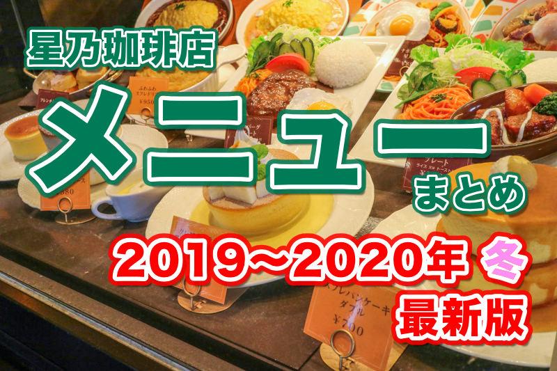 星乃珈琲のメニューまとめ(2019〜2020年・冬)