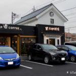 星乃珈琲店 上尾店