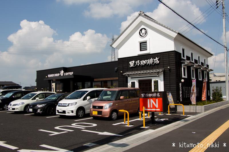 星乃珈琲店 久喜店