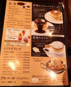 星乃珈琲のドリンクメニュー(紅茶・ソフトドリンク)