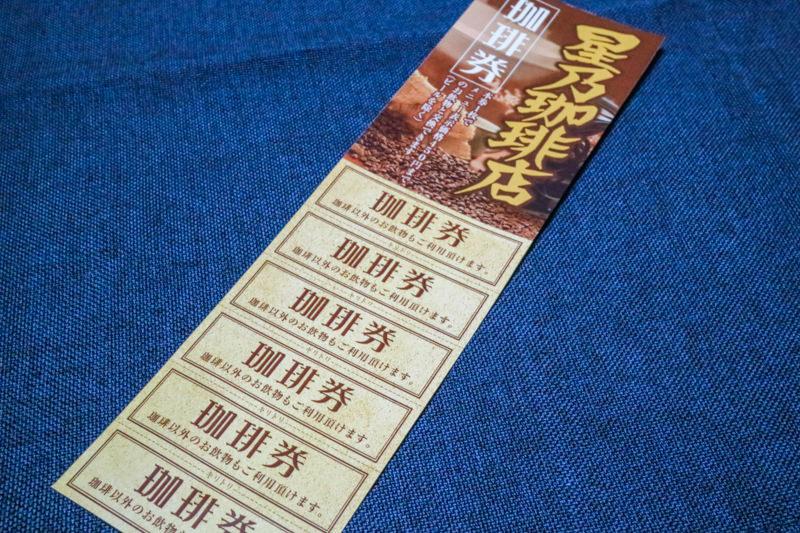 星乃珈琲の珈琲チケット(ドリンク回数券)
