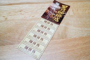 星乃珈琲の珈琲チケット(珈琲券)