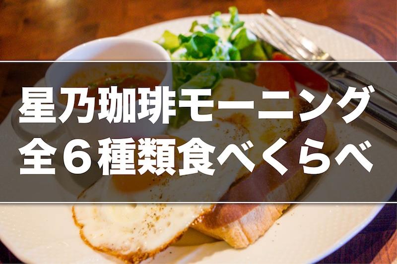 星乃珈琲「モーニングメニュー(全6種)」食べくらべ