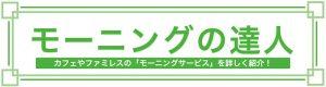 「モーニングの達人」ロゴ