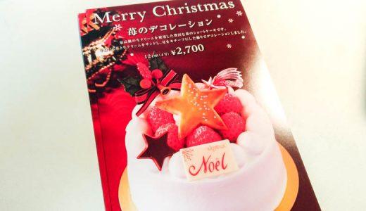 星乃珈琲のクリスマスケーキ2017(苺のデコレーションケーキ・予約制)