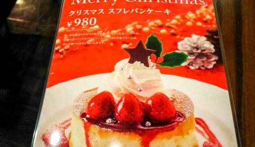 クリスマススフレパンケーキを食べてみた感想(苺ソース・クリスマス限定)