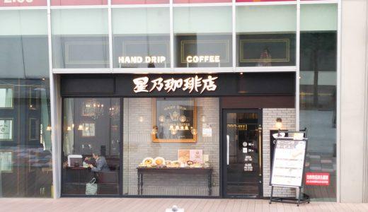 【埼玉県】星乃珈琲店 浦和店