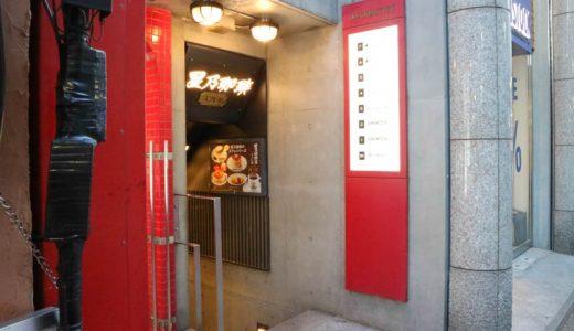 【東京都】星乃珈琲店 スフレ館 新宿東口店