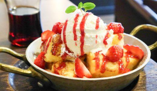 「苺のフレンチトースト」を食べてみた感想(春限定)