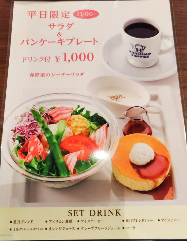 星乃珈琲蕨店のメニュー情報