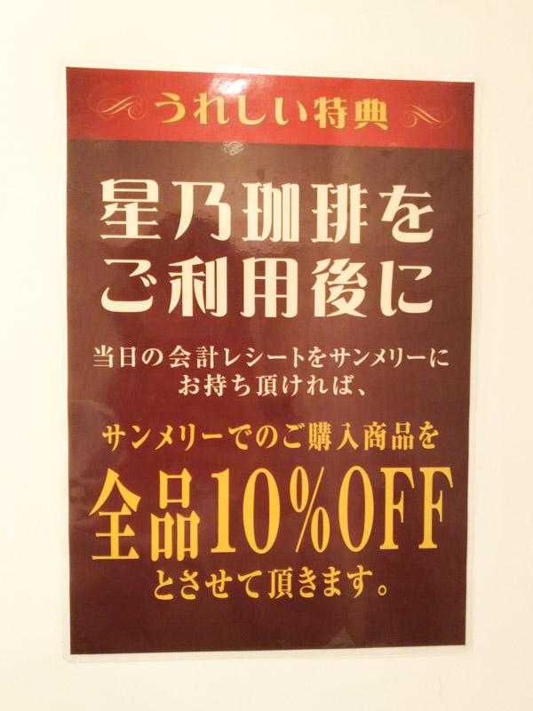 星乃珈琲蕨店の特典「サンメリーでの購入代金が10%OFFに」