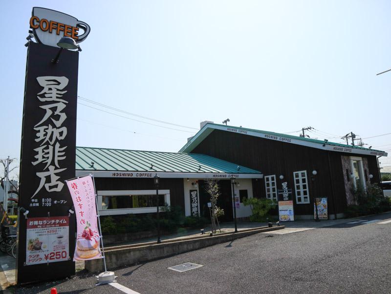 星乃珈琲店 1号店(本店)の蕨店 | 埼玉県蕨市