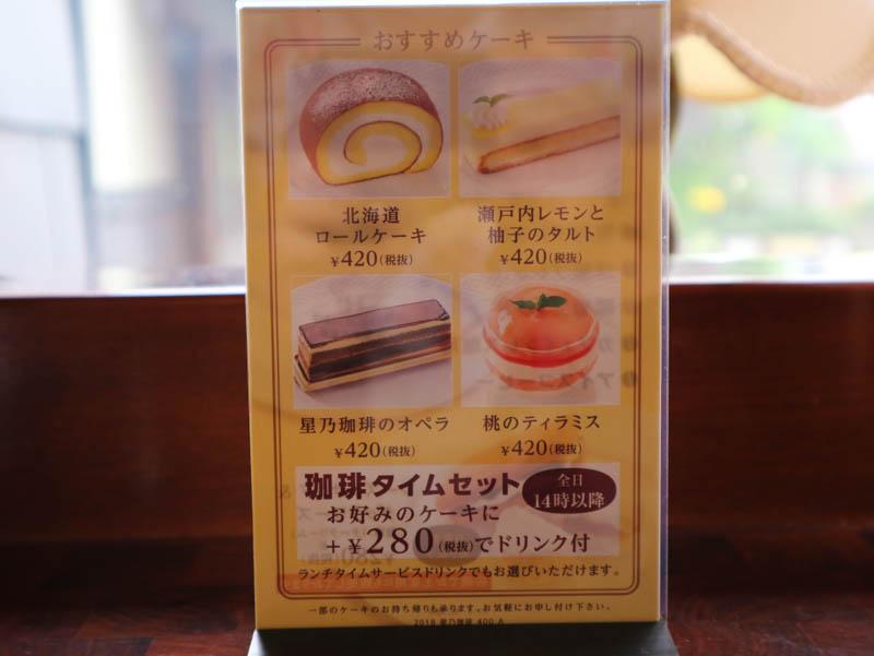 星乃珈琲のメニュー「おすすめケーキ」