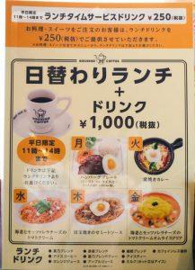 星乃珈琲店メニュー「平日限定日替わりランチ」