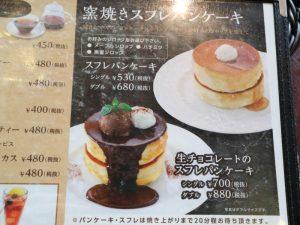 星乃珈琲店メニュー「窯焼きスフレパンケーキ」