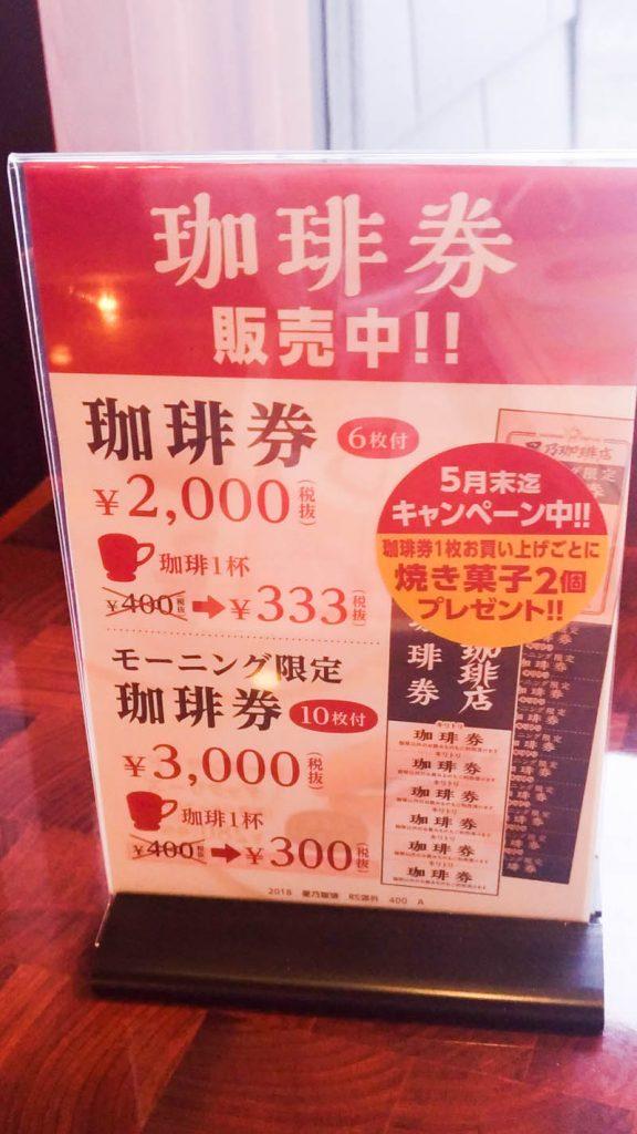 星乃珈琲の「モーニング専用コーヒーチケット」