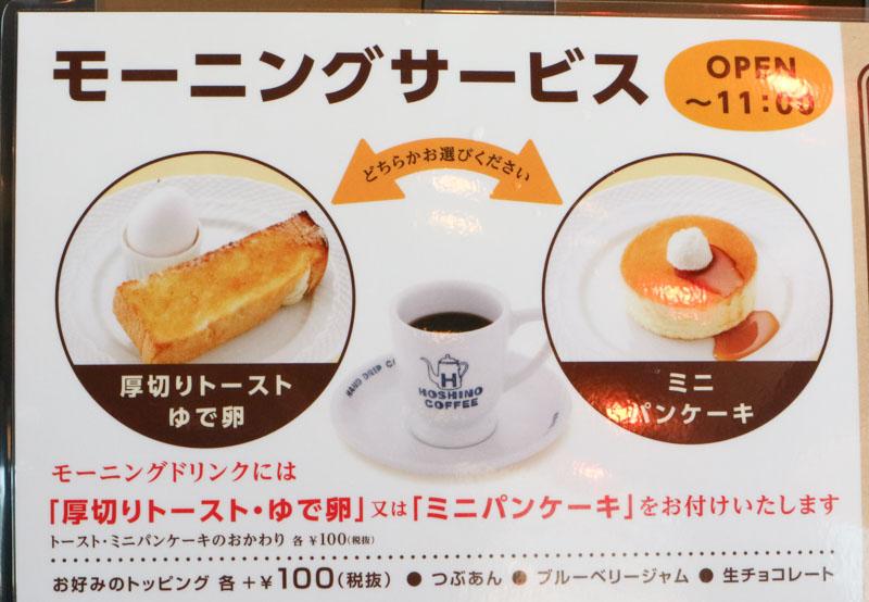 星乃珈琲の無料モーニングサービス 「厚切りトーストとゆで卵」「ミニパンケーキ」のどちらかを選べます