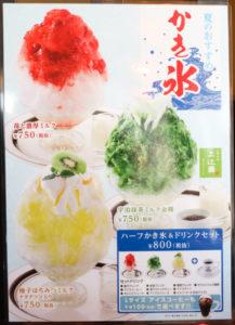 星乃珈琲のメニュー「夏のおすすめ かき氷(2019)」