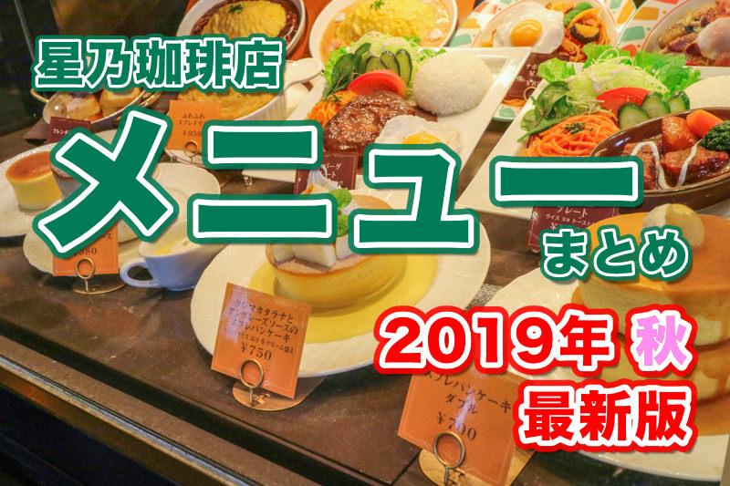 星乃珈琲のメニューまとめ(2019年・秋)